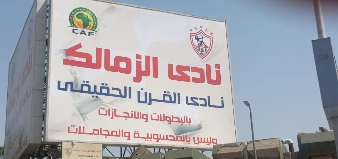 لافتةة نادي الزمالك الجديدة