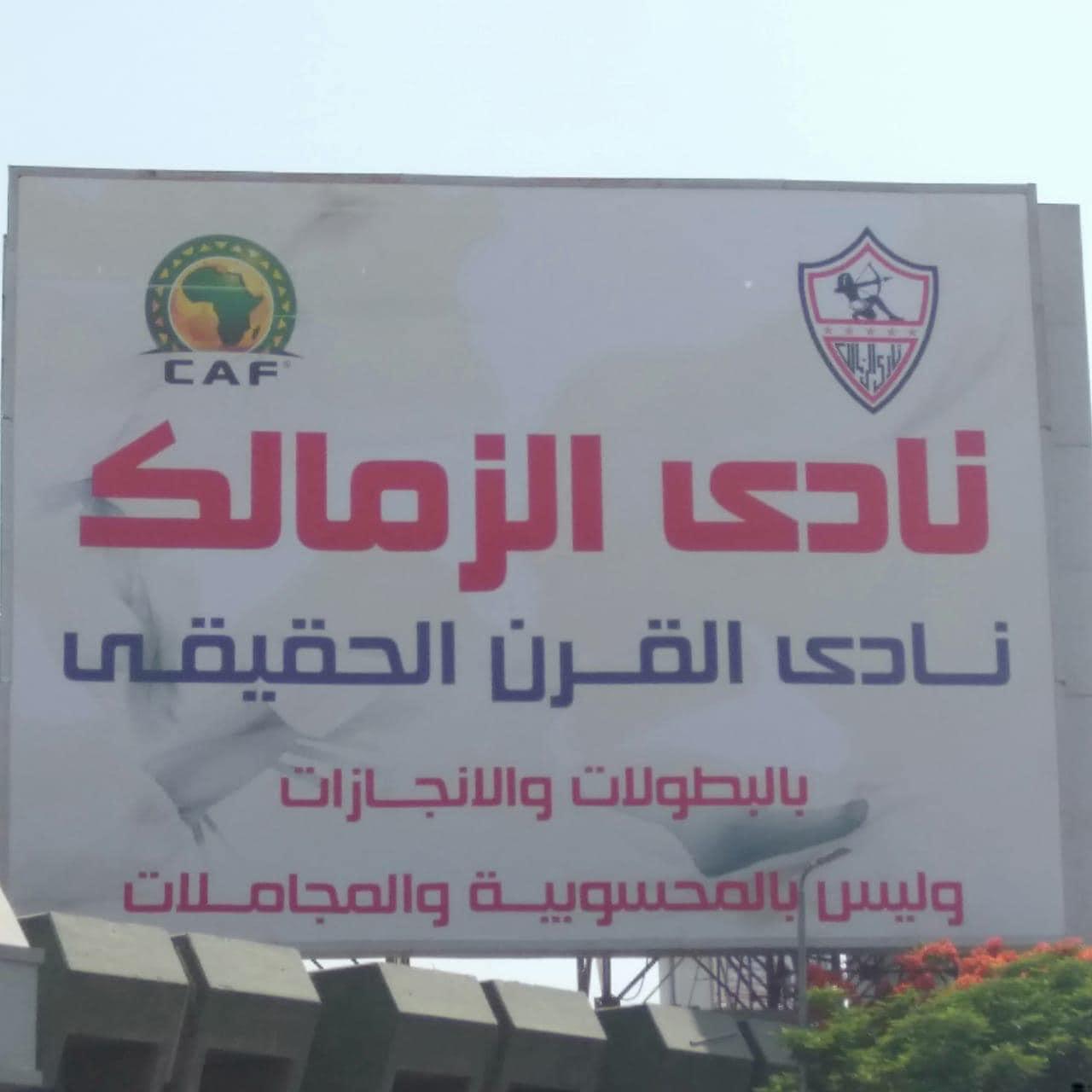 لافتة نادي الزمالك لاستعادة لقب نادي القرن