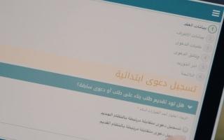 الصورة: بالفيديو: 6 خطوات للحكم في قضية إيجارية عن بعد في دبي