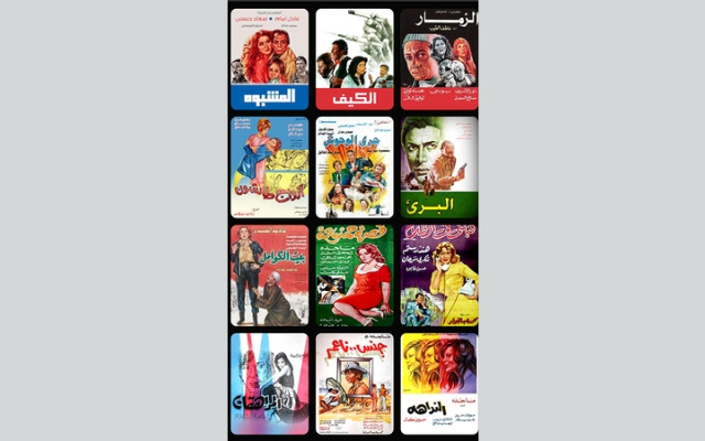 الصورة: 50 فيلماً مجاناً «عيدية» منصة «أوان» الرقمية