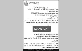الصورة: إعلان.. طلب لتسجيل بيانات العلامة التجارية: EMAR EAT