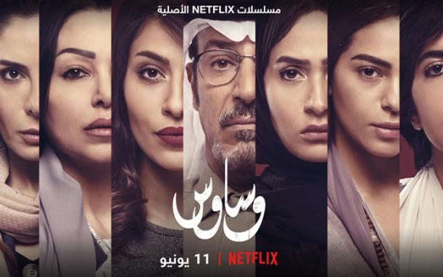 """الصورة: """"وساوس"""".. أول مسلسل دراما وتشويق سعودي على """"نتفليكس"""""""