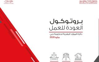 """الصورة: """"الموارد البشرية لحكومة دبي"""" تصدر بروتوكول العودة للعمل"""