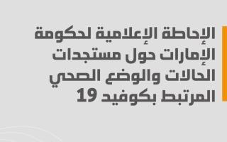 الصورة: حكومة الإمارات تعقد إحاطة إعلامية جديدة حول مستجدات كورونا الآن