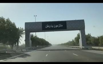 الصورة: بالفيديو.. لأول مرة طريق أبوظبي - دبي خالٍ من المركبات