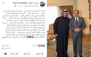 """تركي آل الشيخ ينهي جدل الأهلي بصورة مع السيسي.. و""""رسالة أخيرة"""""""