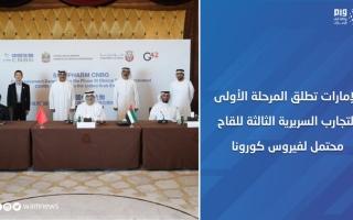 الصورة: بالفيديو.. الإمارات تطلق المرحلة الأولى للتجارب السريرية الثالثة للقاح محتمل لفيروس كورونا