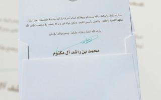 محمد بن راشد يهنى من تزامنت مواعيد زواجهم مع ظروف كورونا ببطاقة تهنئة