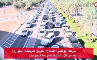 شرطة أبوظبي: افساح الطريق لمركبات الطوارئ يضمن الاستجابة للحوادث ويجنبكم المخالفات