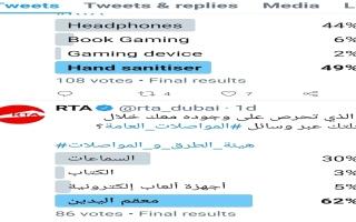 معقم اليدين يغلب السماعات والكتاب في رفقة ركاب المواصلات العامة في دبي