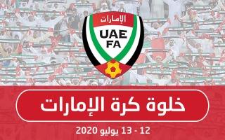 """الصورة: اتحاد الكرة يطلق الاستبيان الخاص بـ """"خلوة كرة الإمارات"""""""
