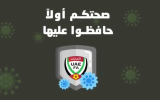 """الصورة: بالفيديو.. """"البروتوكول الإرشادي"""" الخاص بعودة الأندية الإماراتية إلى التدريبات"""