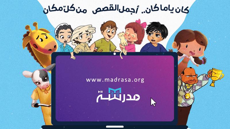 المنصة تعمل تحت مظلة مؤسسة مبادرات محمد بن راشد آل مكتوم العالمية.   من المصدر