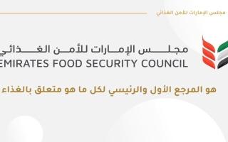 """""""الإمارات للأمن الغذائي"""" يناقش إدارة المخزون الاستراتيجي للدولة"""