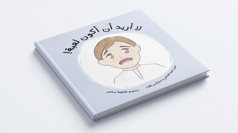 المشروع يشمل تصميم الشعارات والرسوم التوضيحية والكتب المطبوعة.  من المصدر