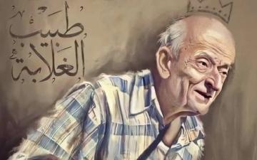 """الصورة: الحكومة المصرية تنعى """"طبيب الغلابة"""": سيظل حاضراً رغم المغيب"""