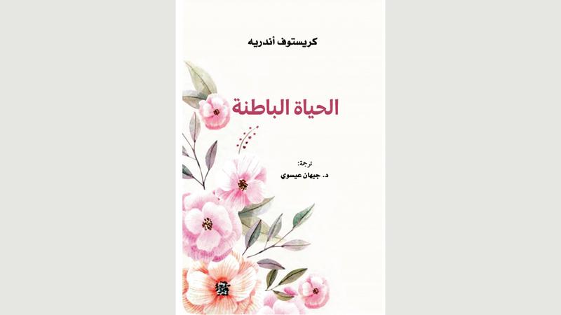 غلاف الكتاب في نسخته العربية. من المصدر
