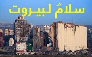 """الصورة: جواهر القاسمي تطلق حملة """"سلامٌ لبيروت"""""""