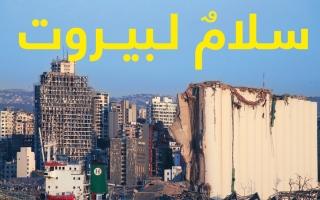 الصورة: «الخط المباشر» يخصص بثّه لمناصرة لبنان والتبرع لحملة «سلامٌ لبيروت»