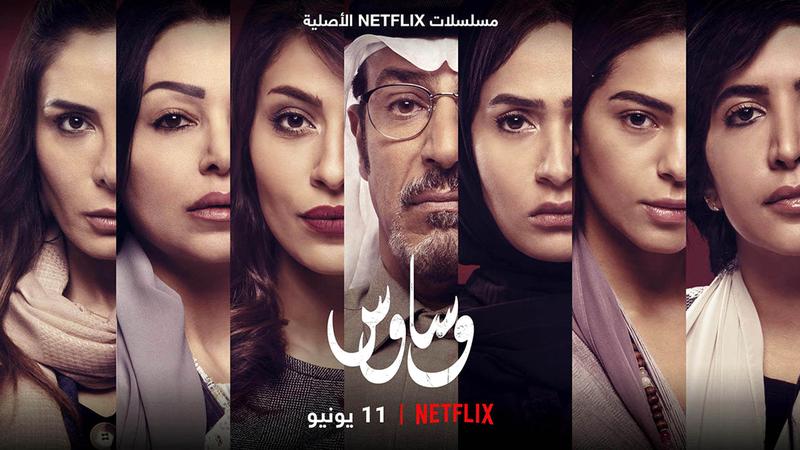 المسلسل السعودي «وساوس» أول عمل دراما وتشويق يقدم منظوراَ مختلفاً للدراما الخليجية بما يتناسب مع طبيعة المتابعين عالمياً.  أرشيفية