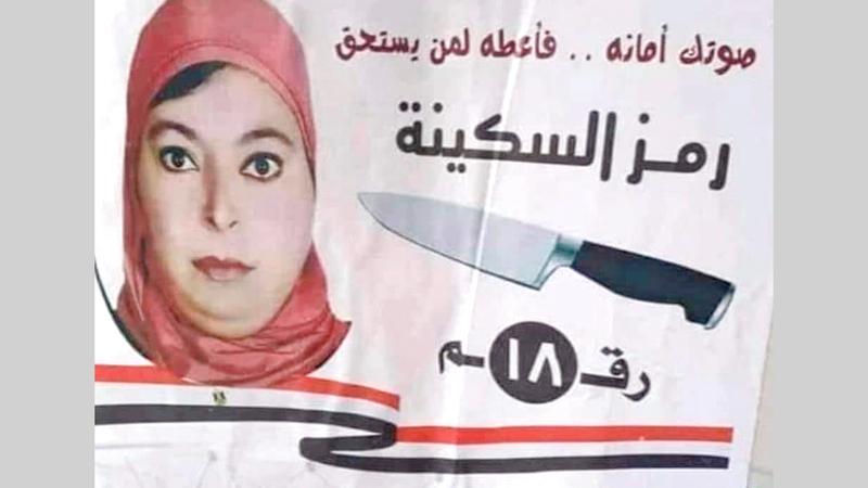 «رمز السكين» شعار أثار انتقادات على مواقع التواصل.  من المصدر