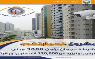 شرطة عجمان تؤمّن 3000 مبنى بـ 120 ألف كاميرا مراقبة thumbnail