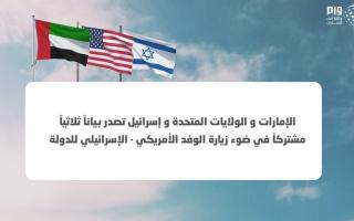 الإمارات والولايات المتحدة وإسرائيل تصدر بياناً ثلاثياً مشتركاً في ضوء زيارة الوفد الأميركي - الإسرائيلي للدولة thumbnail