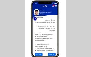 «طرق دبي» تلبي احتياجات الموظفين بمساعد افتراضي thumbnail