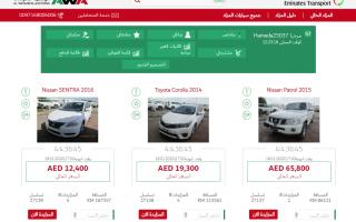 مواصلات الإمارات تبيع 3868 مركبة إلكترونياً خلال 8 أشهر thumbnail