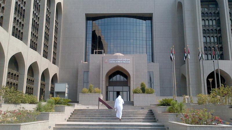 المصرف المركزي يؤكد التزامه بتعزيز الاستقرار النقدي والمالي بالدولة.  أرشيفية
