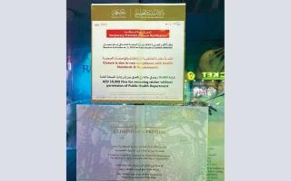 اقتصادية دبي تخالف 7 منشآت لعدم الالتزام بالتدابير الاحترازية thumbnail