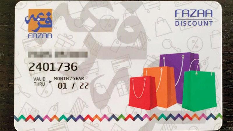 البطاقة تشمل خصومات لأكثر من 2500 علامة تجارية. أرشيفية