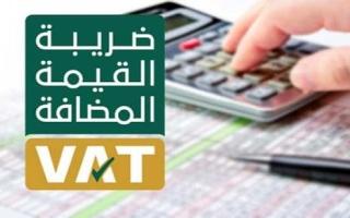 الصورة: عُمان تبدأ تطبيق ضريبة القيمة المضافة بعد 6 أشهر