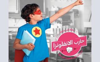 الصورة: تطعيم مجاني بلقاح الإنفلونزا للطلبة وذويهم في أبوظبي