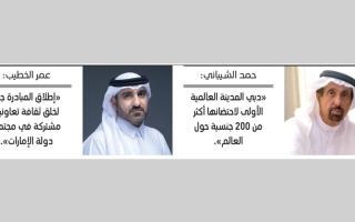 الصورة: «إسلامية دبي» تطلق مبادرة «اليوم الإماراتي للتواصل الحضاري السعيد»