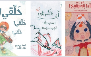 الصورة: 4 إبداعات إماراتية ضمن مجموعة الكتب الصامتة الأكثر تميزاً