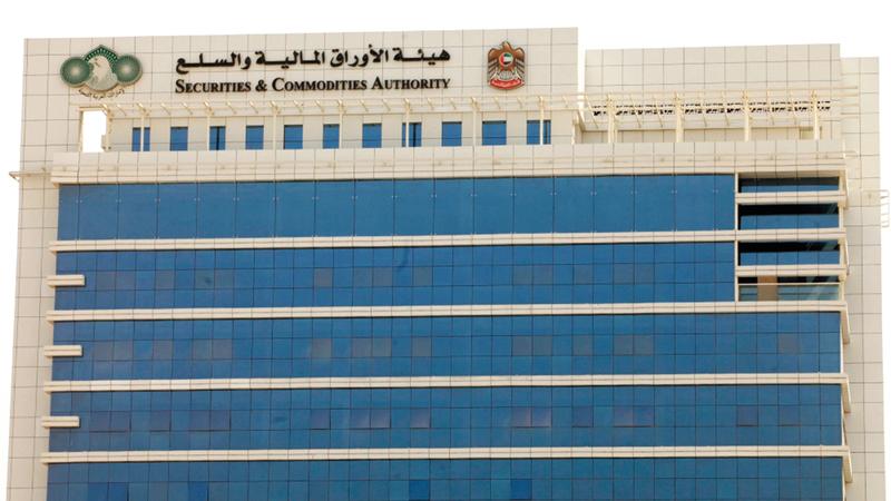 مجلس إدارة الهيئة ناقش مبادرات عدة لتطوير قطاع الأوراق المالية بالدولة. أرشيفية