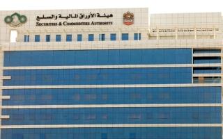 الصورة: مجلس إدارة «الأوراق المالية» يعتمد النظام الخاص بأنشطة «الأصول المشفرة»