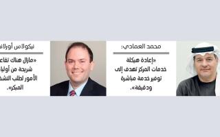 الصورة: «دبي للتوحد» يطلق خطة تنفيذية لتعزيز مرونة الخدمات للأطفال المصابين