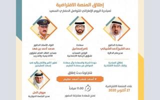 الصورة: منصة افتراضية لـ «اليوم الإماراتي للتواصل الحضاري السعيد»