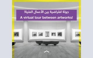 الصورة: «الناشئة» تُطلق «الفن للجميع» الافتراضي الأربعاء