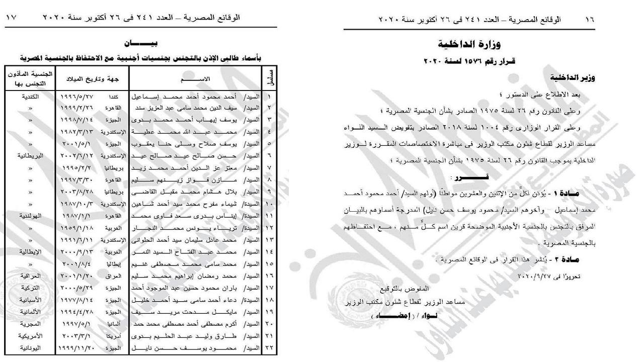 صورة من القرار كما نشرته الصحف المصرية.