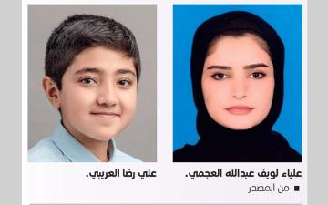 الصورة: علياء وعلي.. بطلا «تحدي القراءة» في الكويت والبحرين