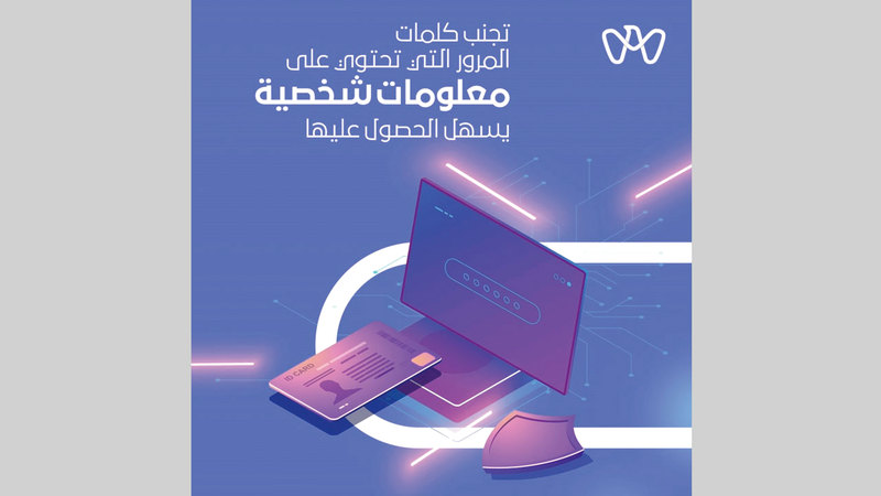 وزارة الداخلية حذّرت من رسائل ومكالمات تهدف إلى اختراق الحسابات وسرقة المعلومات. أرشيفية