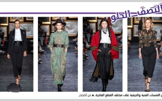 الصورة: #النصف_الحلو:«ريبوك».. تشكيلة أزياء إيترو للخريف والشتاء.. خفّة وراحة وعصرية