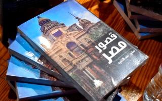 الصورة: «قصور مصر» يــردّ اعتبار شخصيات ظلمتها صراعــات السياسة