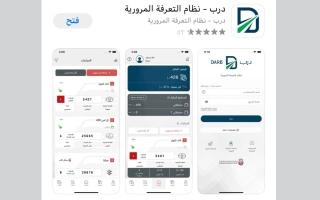 """بالصور.. 7 خطوات لفتح حساب """"التعرفة المرورية"""" في أبوظبي thumbnail"""