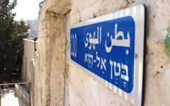 الصورة: مواجهة مفتوحة بين «بطن الهوى» و«عطيرت كوهونيم».. والضحية 1200 مقدسي