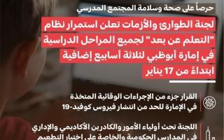 الصورة: أبوظبي: التعليم عن بعد مستمر لـ3 أسابيع