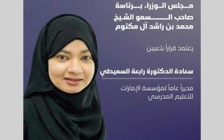 الصورة: رابعة السميطي مديراً عاماً لـ «الإمارات للتعليم المدرسي»